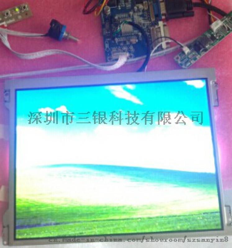 供应15寸高亮液晶屏LED背光,阳光下可视