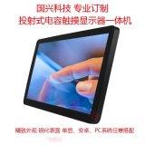 厂家直销 18.5寸投射式电容触摸显示器 10点电容触摸屏 查询机