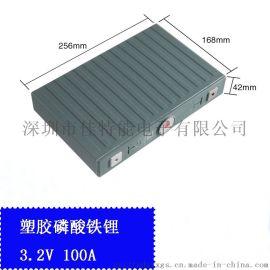 3.2V100AH防爆磷酸鐵鋰電池動力電動汽車電瓶鋰電池組芯