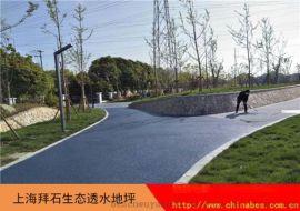 安徽合肥廣場 透水混凝土材料 彩色混凝土廠家