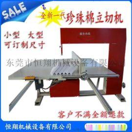海棉立切机  珍珠棉直切机 恒翔机械 立切机供应商