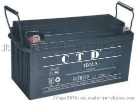 德国CTD蓄电池6GFM120 12V120AH参数_德国CTD蓄电池