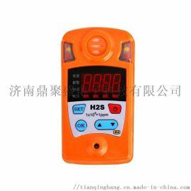 CLH100煤矿用便携式硫化氢探测器