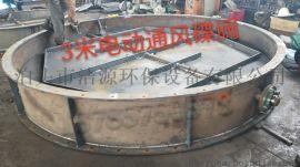 烟气管道DN3000电动通风蝶阀泊头洁源制造