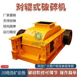 双辊破碎机齿轮干湿两用对辊式粉碎机矿业石料制沙机