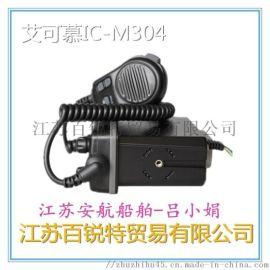 厂家艾可慕IC-M304甚高频海事电台