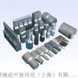 太仓超声波模具 江苏苏州超声波焊接机焊头