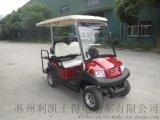 利凱士得新款四座電動高爾夫球車