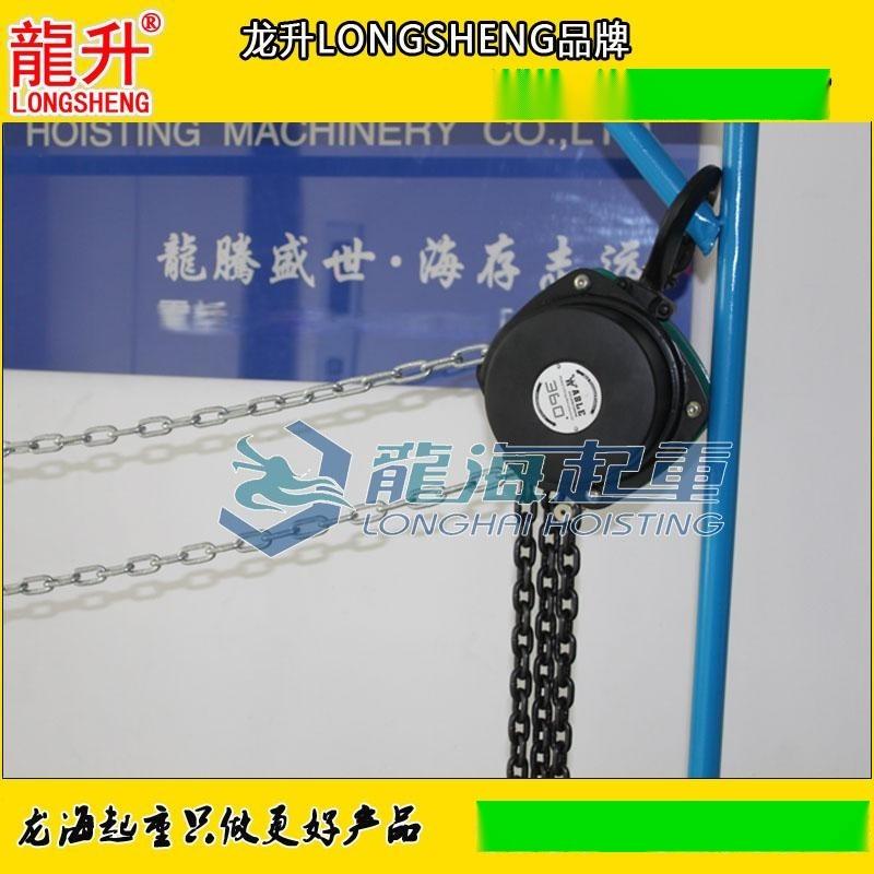 龍升360度旋轉手拉葫蘆,500kg~10噸,舞臺專用手拉葫蘆