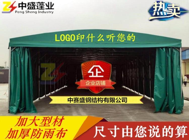 中盛定做定做大型仓库折叠雨棚户外仓储帐篷移动伸缩式遮阳棚活动推拉雨篷