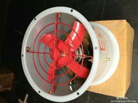 新黎明防爆轴流风机CBF35工业防爆排风扇 轴流防爆风扇