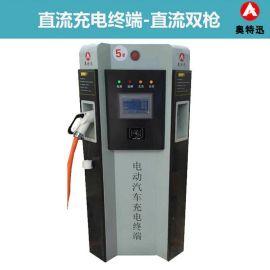 深圳奥特迅新能源汽车充电设备 双枪直流充电桩