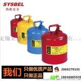 批发西斯贝尔SYSBEL I型金属安全罐 防爆红蓝绿色安全罐