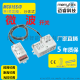 廠家直銷5.8G微波感應器智慧照明控制開關雷達感應器開關MC015S/D