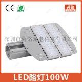 100W路灯头 平板两模组路灯 10米杆双车道照明灯LED小路灯供应50W150W200W250W300W