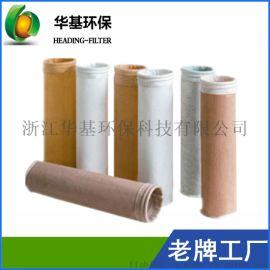 【華頂濾料】廠家直銷除塵器布袋 易清灰針刺氈濾袋 常溫除塵袋 收塵袋 積塵袋 工業濾袋