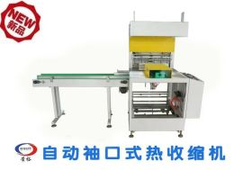 好用的套膜机 全自动套膜收缩机 广州包装机