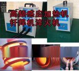 蘇州高頻感應加熱設備 手持式數位高頻釺焊機