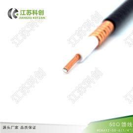汉胜亨鑫骏知中天日立四分之一馈线HCAAY-50-6射频同轴电缆长期供应
