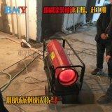 贵州工地粉刷涂装快速干燥 兰州施工赶工期柴油热风机 迅速提升环境温度 粉刷墙面的快速干燥