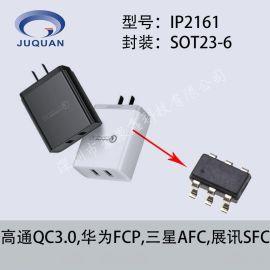 华为afc快充协议芯片IP2161集成7种快充协议用于USB端口