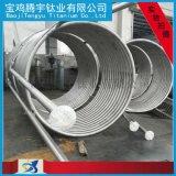 定做鈦盤管 彎管 U型管 鈦冷卻管 耐高溫腐蝕鈦管換熱器 非標定製