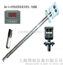 上海博取 电厂氧化锆分析仪BQG-2118,耐高温、耐腐蚀氧化锆检测仪