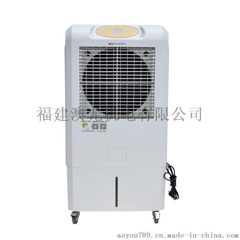 澳尤生产批发移动冷风机  移动式环保空调