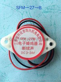 华讯达HXD 电子蜂鸣器 SFM-27- II B 12V 压电式断续音 有源一体