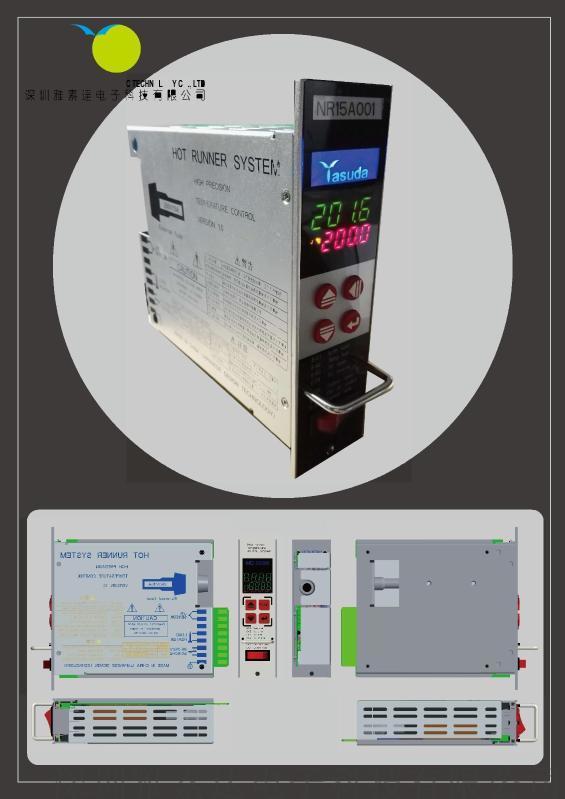 NR15A001熱流道精密控制固態SSR溫度控制卡溫控箱