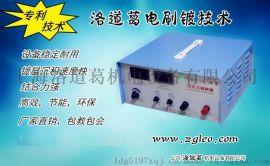 上海洛道葛刷镀机厂家  电刷镀电源 刷镀技术免费培训