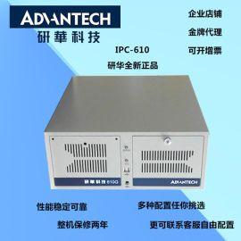 研華工控機IPC-610/4U上架式工控機