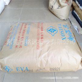 注塑級 塗覆級EVA 臺灣化纖 7470M 適用於填充級 電線電纜級