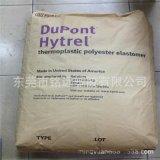 TPEE 30D 高韌性 耐磨耗性 海翠料