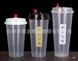 可降解定制塑料杯子 饮水杯 饮水壶 新款杯子