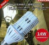 14W LED玉米灯庭院灯