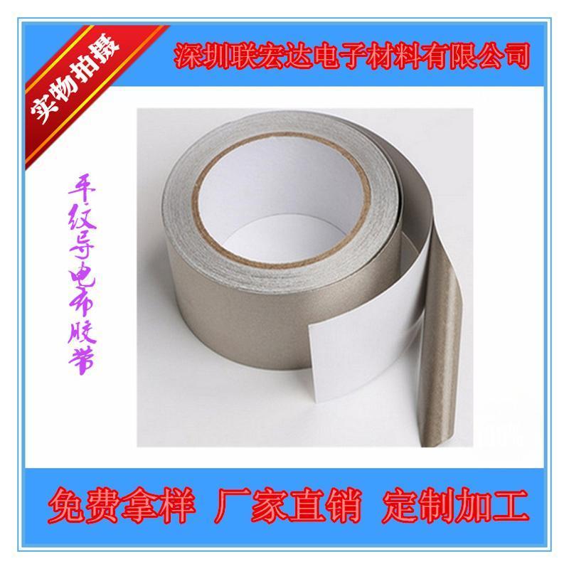 厂家供应平纹/网格 导电布胶带 单双面带胶  0.1Tmm厚  屏蔽效果
