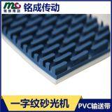 廠家供應PVC一字紋砂光機帶耐磨防滑 銘成傳動