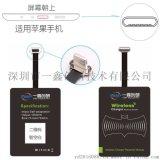供應type-c介面手機充電接收貼足1A超薄蘋果無線接收器無線接收貼