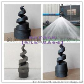 碳化硅螺旋喷嘴厂家 实心锥喷嘴 脱硫喷嘴