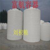 直供青島10噸塑料桶 10t 甲醇儲罐