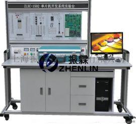 振霖 ZLXC-1502单片机开发系统实验台