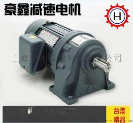 河北廊坊GH18-100-3S台湾豪鑫减速电机 铸铁材质GH18-100-3S齿轮马达