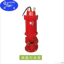 放心选购污水泵  WQR高温污水潜水泵