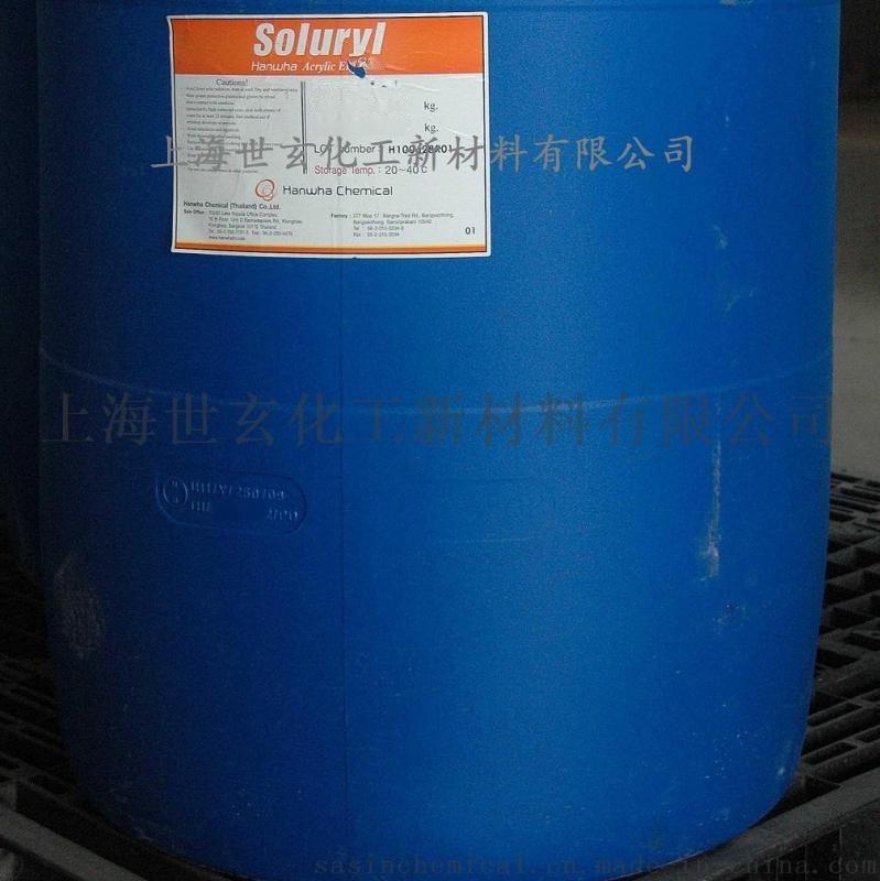 韩华水性木器漆涂料用丙烯酸乳液 RW-116 高光泽硬度