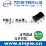 絲印1KAX鋰電充電晶片,小容量電池專用