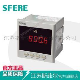 PS194P-9S1具備RS485通訊與繼電器輸出交流有功功率表
