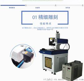 二手激光打标机紫外激光打标机 广州激光打标机