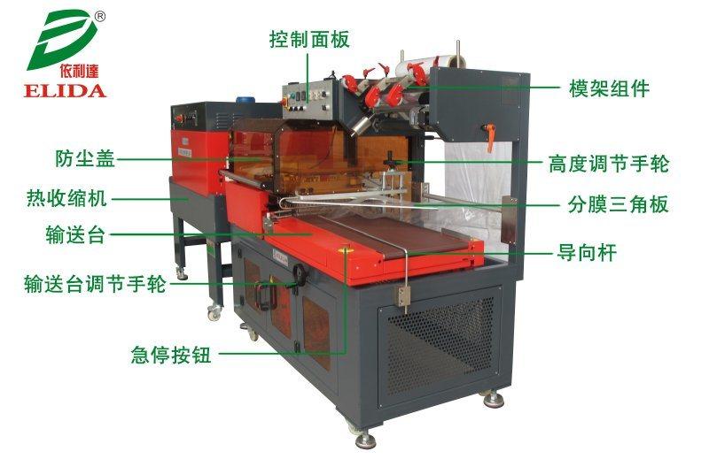顺德全自动套袋热收缩包装机 东莞L型封切热收缩机