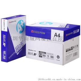 齐心纯木浆 晶纯A+70克A4复印纸5包/箱